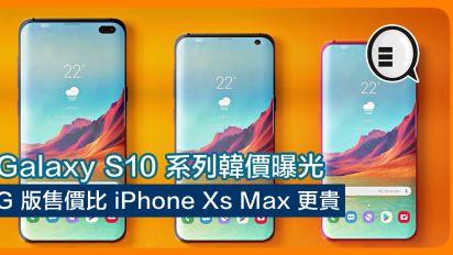 Galaxy S10 系列韓價曝光,5G 版售價比 iPhone Xs Max 更貴!