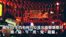 豬年十二生肖有利方位及出遊聖地推介 豬、鼠、牛、虎、兔、龍篇