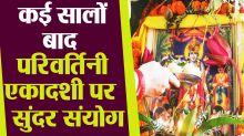 Parivartini Ekadashi 2020: Parivartini Ekadashi Shubh Sanyog