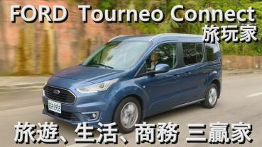 【新車試駕】多變空間、玩樂工作、一車多用七人座MPV~FORD Tourneo Connect旅玩家