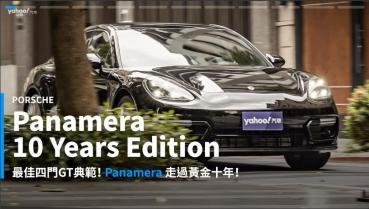 【新車速報】無須定義、走過十年已完整定義!2020 Porsche Panamera 10 Years Edition都會試駕!
