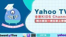 【不停學・更快樂】Yahoo TV Kids Channel 20+節目陪你一齊學