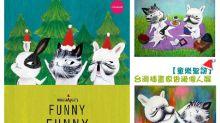 【童樂聖誕】台灣插畫家香港個人展