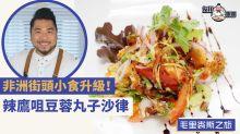 【毛里裘斯之旅】平靚正非洲街頭小食升級!跟大廚學煮辣丸子沙律