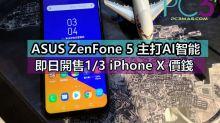 ASUS ZenFone 5主打AI智能,三分一iPhone X價錢!