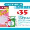 【JHC日本城】即時開售 口罩抗疫組合$35/套(03/06起至售完止)