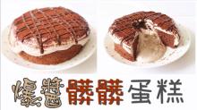 【髒髒爆漿】打卡唔使出街!超強朱古力忌廉蛋糕