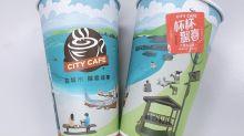 一年份咖啡免費喝!CITY CAFE連續28天杯杯抽優惠