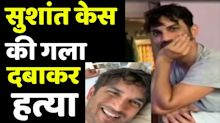 Sushant Case has been strangled to death