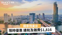 【機票優惠】國泰鬥平搶客!飛泰國連稅$1,816