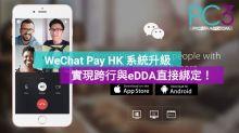 WeChat Pay HK 系統升級,實現跨行與eDDA直接綁定!