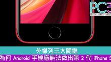 外媒列三大關鍵!解釋 Android 手機廠為何無法做出第 2 代 iPhone SE