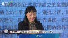"""聚焦""""兩城一中心"""" 南京江北新區香港招商會完滿落幕"""