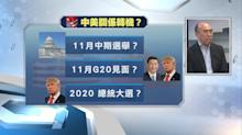 【環球金融快線】中美貿戰有得傾?