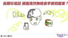 星期一催至有:唔食早餐損傷仲大過長期玩電話?