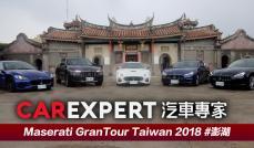 海神傳達「GT真義」 壯遊澎湖之旅 Maserati GranTour Taiwan 2018