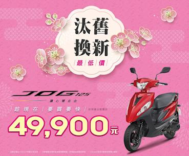 【台灣山葉】JOG 125 汰舊換新最低價