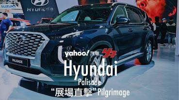 【車展十大風雲車360度直擊】Hyundai Palisade準全尺寸7座休旅登場