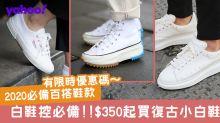 【2020波鞋】15對鞋櫃必備白波鞋!$350起買復古小白鞋