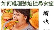 營養師Mian Chan:如何處理強迫性暴食症?