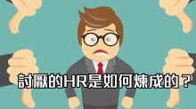 【我係邪惡HR】討厭的HR是如何煉成的?(HR小薯蓉)