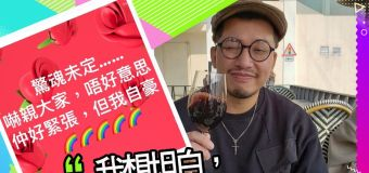 【忍咗16年】44歲小肥宣布出櫃 淚灑節目認同志身分
