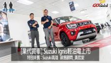 業代賞車-Suziki Ignis Hybrid輕油電!SUZUKI高雄_銷售副理 黃哲旋(大寶)