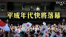 日本平成年代快將落幕