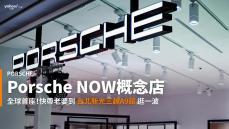 【新車速報】老婆逛街、老公寄放這!全球首座Porsche NOW概念店台北新光三越A9正式開幕!