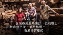 七十年與木為伴,鎅木大哥王鴻權:留住香港的根