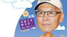 岳華加國病逝 終年76歲 劇迷︰老戲骨,再見了!