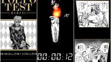 電話玩漫畫任務 《JoJo奇妙冒險》第5部 24小時保持打火機不滅