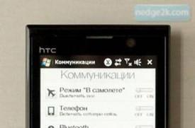 HTC's first WiMAX-enabled handset revealed: T8290, from Russia with Speed
