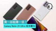 Galaxy Note 20 Ultra 成本曝光,賣一部能賺一倍?