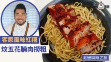【毛里裘斯之旅】客家風味炆豬腩肉!五花腩油香味濃撈粗一流