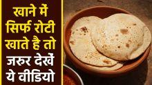yada Roti Khane se kya hota hai