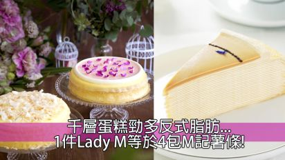 甜品控留意 Lady M千層蛋糕含反式脂肪可致冠心病!?