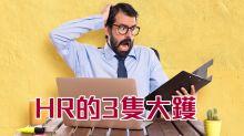 【我係邪惡HR】HR的3隻大鑊(HR小薯蓉)