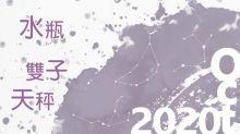 2020年10月風象星座運勢【天秤、水瓶、雙子】水瓶別盲目認同情人