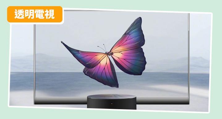 小米帶來全球首款量產的透明電視