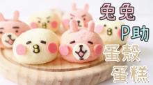 【可愛甜點】兔兔P助蛋殼蛋糕 搣開蛋殼極治癒