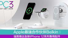 Apple最強合作伙伴Belkin:強勢推出全新iPhone 12系列專用配件