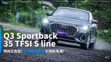 【新車速報】休旅厭世症的時尚解方!2020 Audi Q3 Sportback 35 TFSI S line台北宜蘭往返試駕!