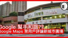 Google 幫手和諧? Google Maps 禁用戶評論新城市廣場