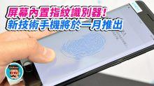 屏幕內置指紋識別器!新技術手機將於一月推出