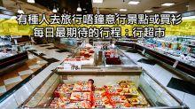 有種人去旅行唔鐘意行景點或買衫 每日最期待的行程:行超市