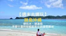 跳島沖繩|想玩水、想渡假,不管什麼時刻都能前往的渡假勝地