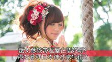 籤文應該帶返屋企唔好綁? 港女參拜日本神社常犯錯!?