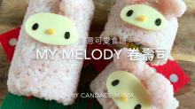 My Melody卷壽司