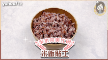 【飯食譜】煮飯米水完美比例 美味飯粒減砷含量
